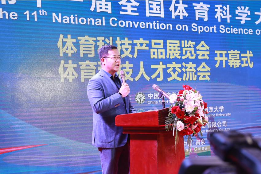 第十一届全国体育科学大会体育科技产品展览会、体育科技人才交流会在宁开幕